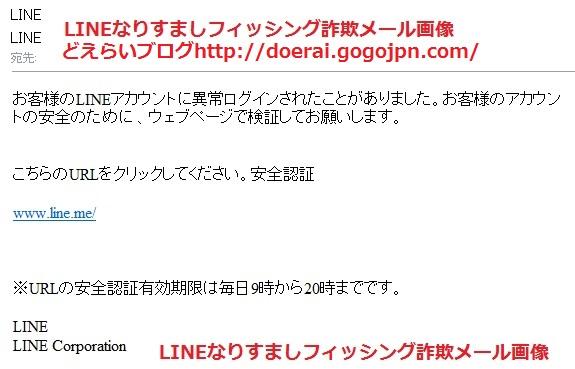 line-narisumashi1