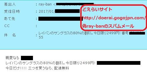 nise-ray-ban1